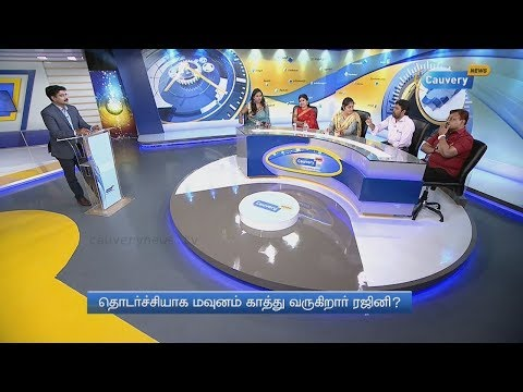 ஜனவரியில் ரஜினியின் புதிய கட்சி ? | Matrathai Nokki | Rajini | Rajinikanth Politics