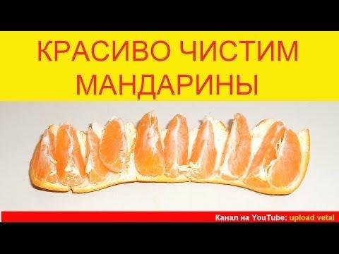 КРАСИВО чистим мандарины