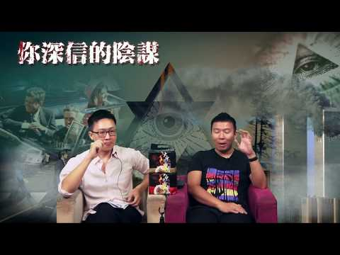 你深信的陰謀 EP01c - 911世紀大騙局,聽完解釋後,香港人請重新估計『傳統媒體』的可信性! - 20171130c