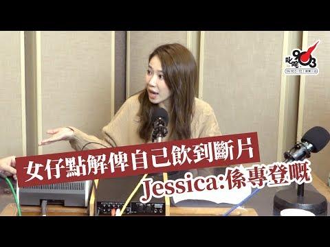 女仔點解俾自己飲到斷片 Jessica:係專登嘅