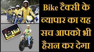 Bike Taxi पीछे छोड़ देगी भारत में कार टैक्सी का व्यापार।। जानें क्या है कारण??
