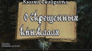 Книги Скайрима О Скрещенных кинжалах