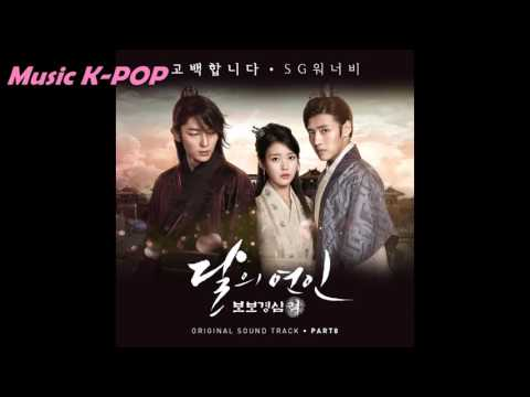 SG Wannabe - 고백합니다 (I Confess)(Scarlet Heart Ryeo OST Part.8)[AUDIO/MP3]