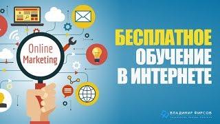 Бесплатное обучение в интернете