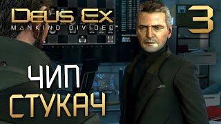Прохождение Deus Ex Mankind Divided на русском языкеПриятного просмотра  СТАВЬ ЛАЙК