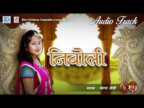 Rajasthani Traditional Lokgeet | निबोली | Hichaki | Champa Methi | Marwadi Desi Hit