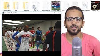 تحميل و تركيب باتش سوبر كينج للعبة بيس 2017 وإضافة الدوري المصري 2017 وكأس الأمم الإفريقية