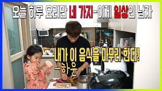 [시인TV] 오늘 요리만 네 가지-이게 일상인 남자 /…