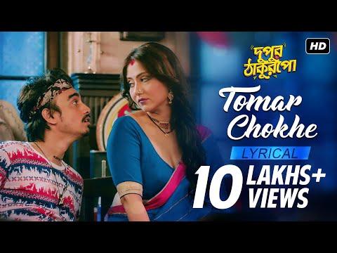 Tomar Chokhe |  Romantic Song | Dupur Thakurpo | Swastika | Amlaan | Hoichoi  | SVF Music