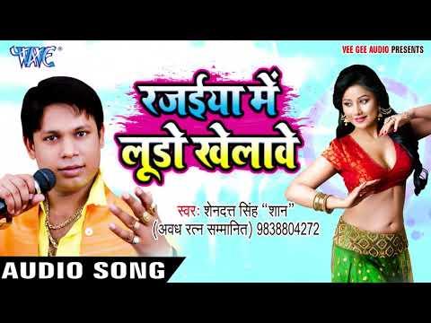 Shen Dutt Singh Shan NEW लोकगीत - Rajaiya Me Raja Ludo Khelawe - Bhojpuri Hit Songs 2017