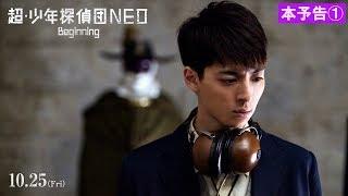 『超・少年探偵団NEO-Beginning-』予告