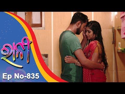 Ranee | Full Ep 835 13th Feb 2018 | Odia Serial - TarangTV thumbnail