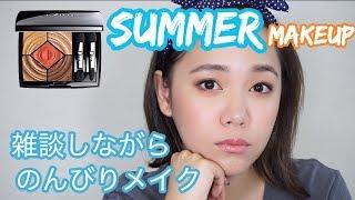 【2018 夏メイク】夏らしいオレンジを使ったトレンドカラーメイク Summer Makeup!!