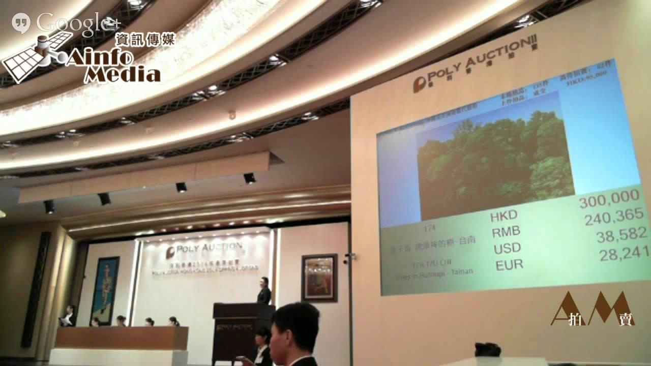 保利香港拍賣 2014春拍 中國及亞洲當代藝術 - YouTube