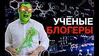 Каково быть блогером? РЖАКА! Учёные-блогеры. Химия –Просто
