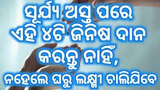 Odia ll ସୂର୍ଯ୍ୟ ଅସ୍ତ ପରେ ଆପଣ କଦାପି ଏହି ସବୁ ଜିନିଷ ଦାନ କରନ୍ତୁ ନାହିଁ ll Odisha Aaina