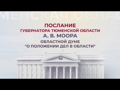 Послание губернатора Тюменской области А. В. Моора областной думе