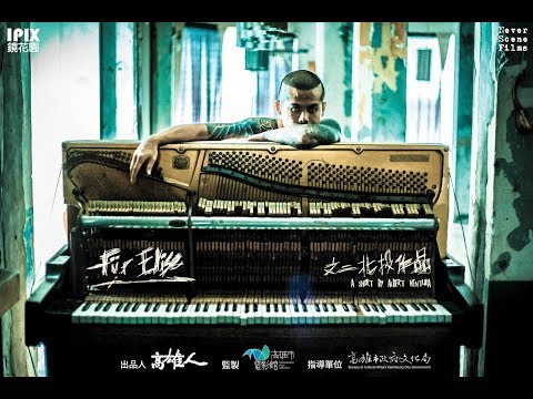 給愛麗絲 FUR ELISE -  A Short Film by Albert Ventura