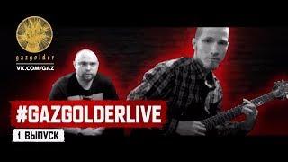#GazgolderLive — 1 выпуск
