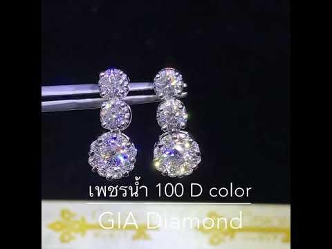 ต่างหูเพชร ✨ คัด เพชรน้ำ100 แท้ D Color GIA 30 ตัง 6 เม็ด ไฟสวยพิเศษ ดีไซน์พริ้วไหว สวยเรียบโก้