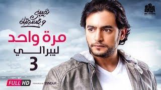 مسلسل نصيبي وقسمتك - هاني سلامة و ريم مصطفى - مرة واحد ليبرالي ج3 - الحلقة 39 | Nasiby W Ksmetak