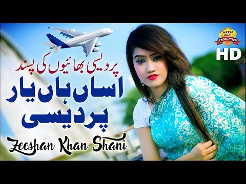 asan-han-yar-#pardesi-|-zeeshan-khan-shani-(-kali-dalli-attock-)-|-latest-saraiki-pardesi-song-2019