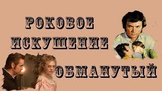 """""""Роковое искушение"""" 2017 и """"Обманутый"""" 1971: обзор и сравнение фильмов"""