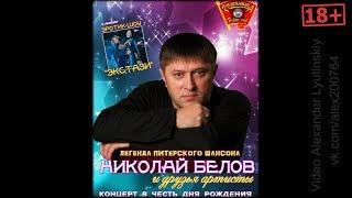 Смотреть видео Николай БЕЛОВ - Концерт в честь Дня Рождения 16.12.2018 онлайн
