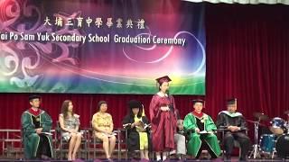 大埔三育中學-2016-2017 畢業典禮 [6T 黃嘉欣