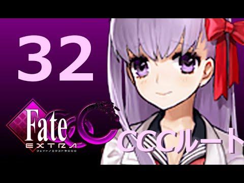 """【HDリマスター】Fate/EXTRA CCC セイバー編32番外「Chapter5:CCCルート """"保健室にて""""」"""