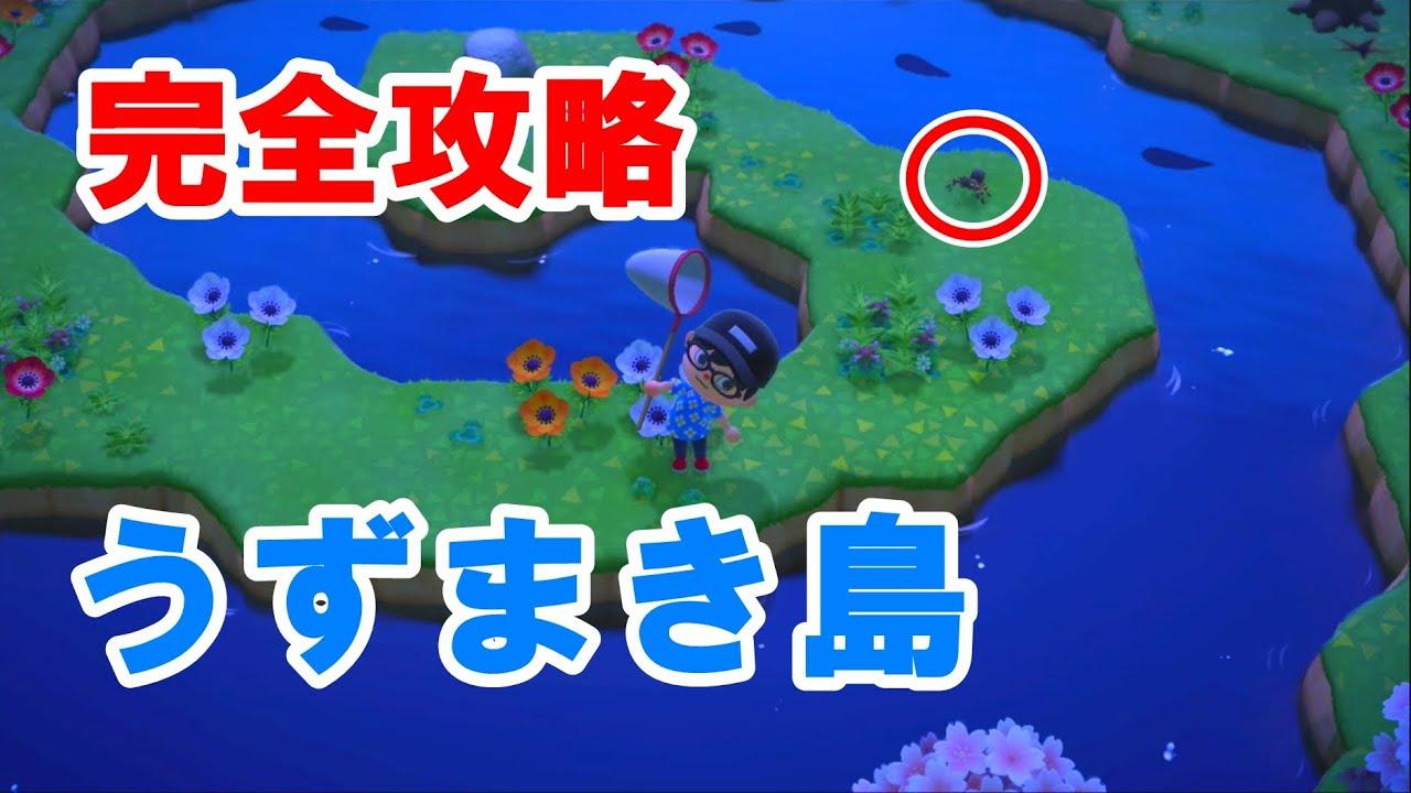 うずまき島 あつ森