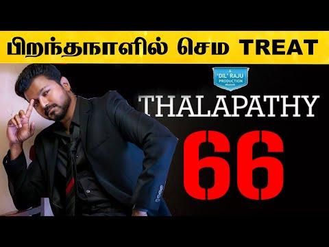 """மெகா பட்ஜெட் படமாக தயாராகும் """" Thalapathy 66 """" - Vijay பிறந்தநாளில் செம Treat   Latest Cinema News"""