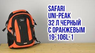 Розпакування Safari Uni-Peak 32 л Чорний з оранжевим 19-106L-1