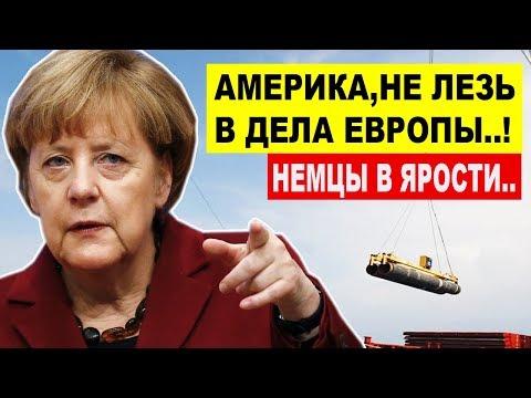Сpочнo! Германия требует Вашингтон НЕМЕДЛЕННО отменить САНКЦИИ против Северного потока - 2