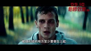 《心悸效應 Run》電影預告_9/10分秒必偵