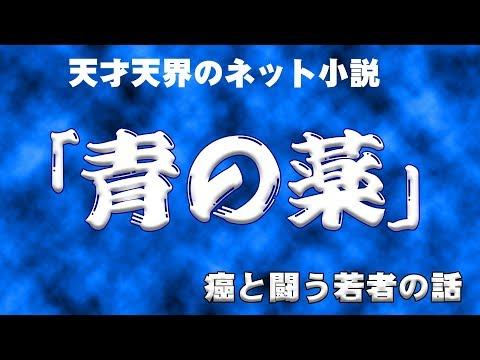 「青の薬」☆癌と闘う若者の物語☆天才天界ネット小説!