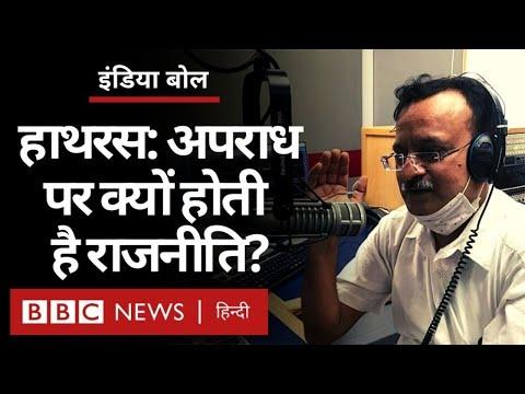 बीबीसी हिंदी का विशेष डिजिटल बीबीसी इंडिया बोल, 3 अक्टूबर 2020(BBC Hindi)