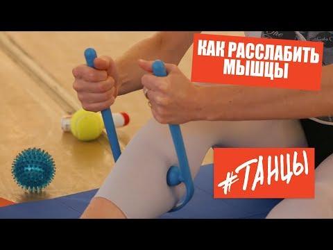 Как расслабить мышцы. Лайфхаки от балерин.