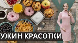 Ужин Красотки с Ольгой Деккер