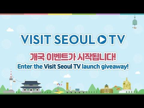 Visit Seoul TV 개국 이벤트,  Visit Seoul TV Opening  Giveaway Event