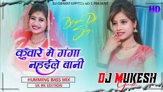 Hum Kunware Me Galti Ta Kaile Bani_!!_Humming Bass Mix_!!_Dj Mukesh