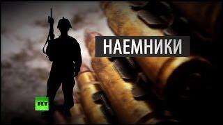 США могли отправить наемников для разгона сторонников федерализации на юго-востоке Украины
