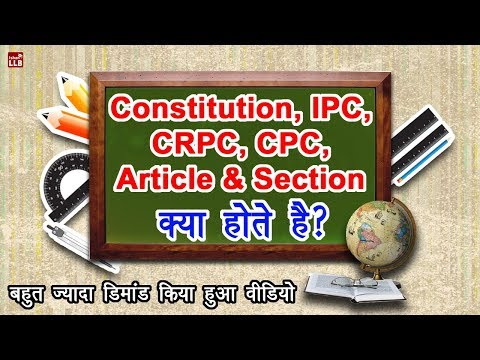 What is IPC CRPC CPC Article & Section in Hindi | By Ishan