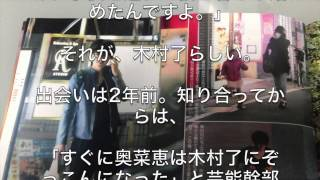 フライデーのタイトルは 「離婚へ! 奥菜恵 年下イケメン俳優木村了と不...