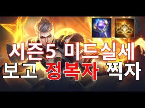 """펜타스톰 [새결] """"Tulen"""" 시즌5 Mid number 1 초집중 장기전!? Arena of valor.精華教學.傳說對決.Lien Quan mobile."""