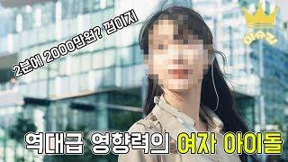 2분에 2000만원 넘게 번 역대급 영향력 여자 아이돌