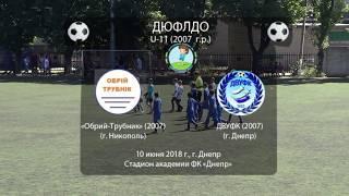 """""""Обрий-Трубник"""" (Никополь) (2007) 0-4 ДВУФК (2007). 10.06.2018"""