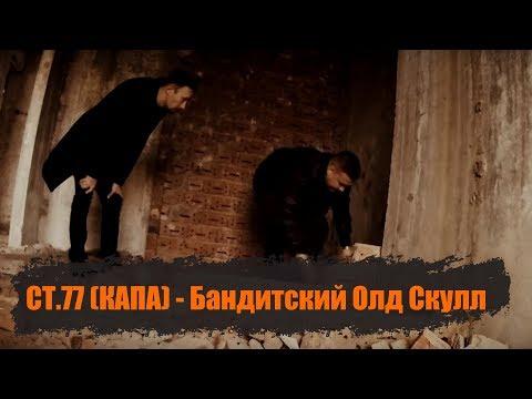 КАПА - Бандитский Олд Скулл