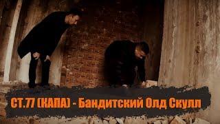 Смотреть клип Капа - Бандитский Олд Скулл
