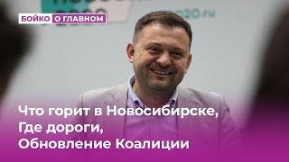 Что горит в Новосибирске Где дороги Обновление Коалиции